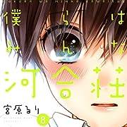 僕らはみんな河合荘  8巻 (ヤングキングコミックス)