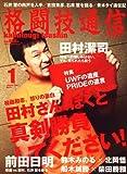格闘技通信 2009年 01月号 [雑誌]