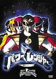 パワーレンジャー [DVD]