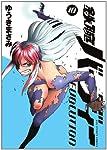 鉄腕バーディーEVOLUTION 10 (ビッグコミックス)