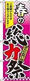 のぼり旗 春の総力祭 No.60037