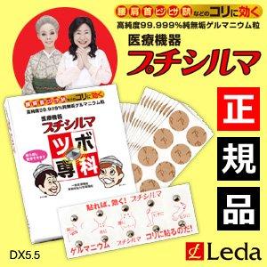 レダ プチシルマDX5.5 ツボ専科 5.5mm 10粒パック 替プラスター200枚付