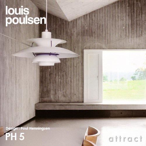 RoomClip商品情報 - louis poulsen/ルイスポールセン PH5 PH 5(PH5 Plus)PH5 プラス ペンダントライト カラー:ホワイト
