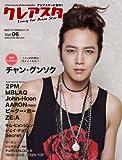 クレアスタ 2011/10月 (vol.6)-チャン・グンソク/2PM/John-Hoon/キム・ヒョンジュン/MBLAQ/アーロン