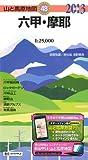 山と高原地図 48.六甲・摩耶 2013
