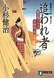 追われ者 〔風烈廻り与力・青柳剣一郎〕 (祥伝社文庫)
