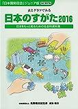 日本のすがた 2016—表とグラフでみる
