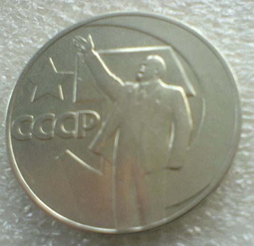 1967 Russia Soviet Union 1 Rouble Coin 50th Anniversary Bolshevik Communist Socialist Revolution CCCP & Star with Vladimir Lenin 31mm Fine