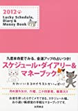 2012 Lucky Schedule,Diary&Money Book ラッキースケジュールダイアリーアンドマネーブック