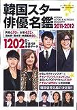 韓国スター俳優名鑑 2011-2012 (ぶんか社ムック 311)