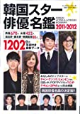韓国スター俳優名鑑2011-2012