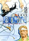 EDEN 第18巻