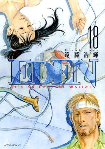 EDEN 18―It's an Endless World (18) (アフタヌーンKC)