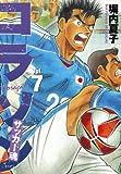 コラソン サッカー魂(7) (ヤンマガKCスペシャル)