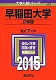 早稲田大学(文学部) (2015年版 大学入試シリーズ)