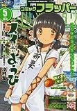 COMIC FLAPPER (コミックフラッパー) 2014年 05月号 [雑誌]