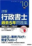 詳解行政書士過去5年問題集 '10年版 (2010)