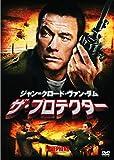 ザ・プロテクター[DVD]