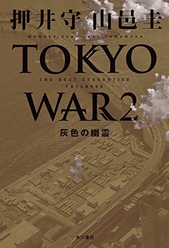 THE NEXT GENERATION パトレイバー TOKYO WAR 2 灰色の幽霊<THE NEXT GENERATION パトレイバー> (角川書店単行本)