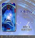 HTC J ISW13HT対応 携帯ケース【301ドルフィン】