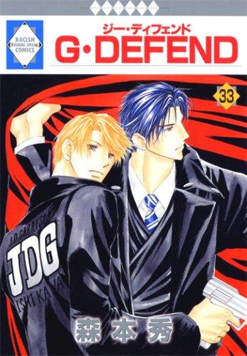 G・DEFEND(33) (冬水社・いち*ラキコミックス)