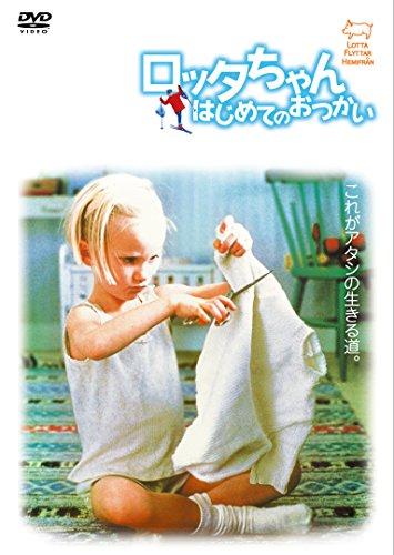 ロッタちゃん はじめてのおつかい [DVD]
