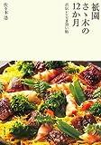 祇園さゝ木の12か月 直伝レシピ手習い帖