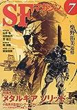 S-Fマガジン 2010年 07月号 [雑誌]