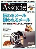 日経ビジネス Associe (アソシエ) 2008年 7/1号 [雑誌]