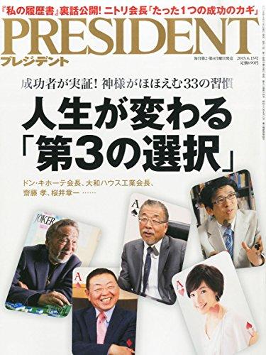 PRESIDENT (プレジデント) 2015年 6/15 号