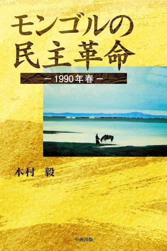 モンゴルの民主革命-1990年春-