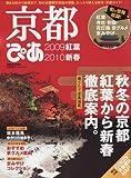 京都ぴあ2009紅葉~2010 (ぴあMOOK関西)