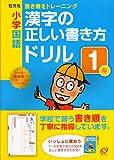 小学国語漢字の正しい書き方ドリル 1年 (小学正しいドリル)