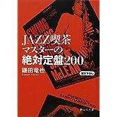 JAZZ喫茶マスターの絶対定盤200 (静山社文庫)
