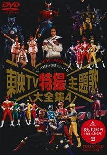 東映TV特撮主題歌大全集 Vol.4 [DVD]