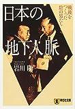 日本の地下人脈―戦後をつくった陰の男たち (祥伝社文庫)