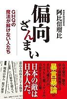 阿比留瑠比 (著)(7)新品: ¥ 1,404ポイント:13pt (1%)4点の新品/中古品を見る:¥ 1,404より