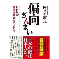 阿比留瑠比 (著) (8)新品:   ¥ 1,404 ポイント:13pt (1%)4点の新品/中古品を見る: ¥ 1,404より
