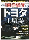 週刊 東洋経済 2009年 7/25号 [雑誌]