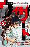 放課後ウィザード倶楽部(2): 少年チャンピオン・コミックス