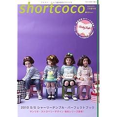 shortcoco. (ショートココ) 2010年2月号