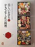 美しいおせちとおもてなし正月料理—本格レシピからスピードレシピまで (主婦の友αブックス)