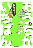おうちがいちばん(3) (バンブー・コミックス) (バンブー・コミックス)