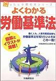 よくわかる労働基準法 (困ったとき読む本シリーズ) (困っ…