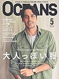OCEANS(オーシャンズ) 2016年 05 月号 [雑誌]