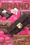 BRAND Goods—人気ブランド財布&小物カタログ (CARTOP MOOK BRAND MALL POCKET 2)