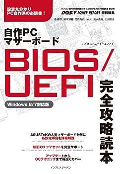 自作PC マザーボード BIOS/UEFI完全攻略読本