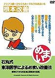 石丸式 東洋医学によるめまい改善法 [DVD]