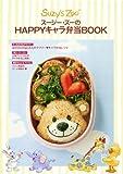 スージー・ズーのHAPPYキャラ弁当BOOK (FLOWER&BEE BOOK)