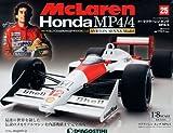 週刊 マクラーレン ホンダ MP4/4 2013年 3/12号 [分冊百科]